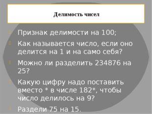 За 2 кг заплатили 28 рублей, сколько заплатят за 3 кг? О какой пропорциональн