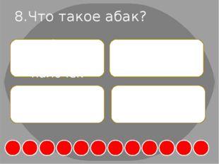 Как называются не пересекающиеся прямые на плоскости? Сколько равных сторон у
