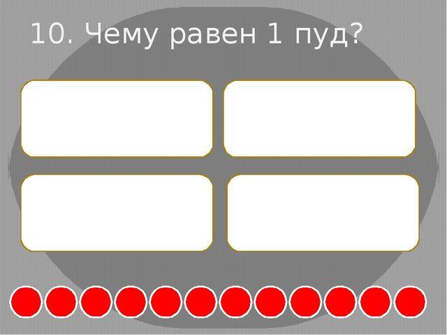 Какой латинской буквой принято обозначать периметр фигуры? Периметр квадрата...