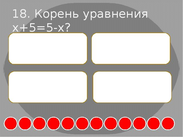 18. Корень уравнения x+5=5-x? А. 0 Б. 1 В. -1 Г. 5