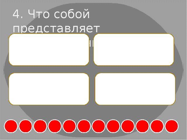 4. Что собой представляет сочетательный закон сложения? А. c+b=b+c Б. mn=nm В...