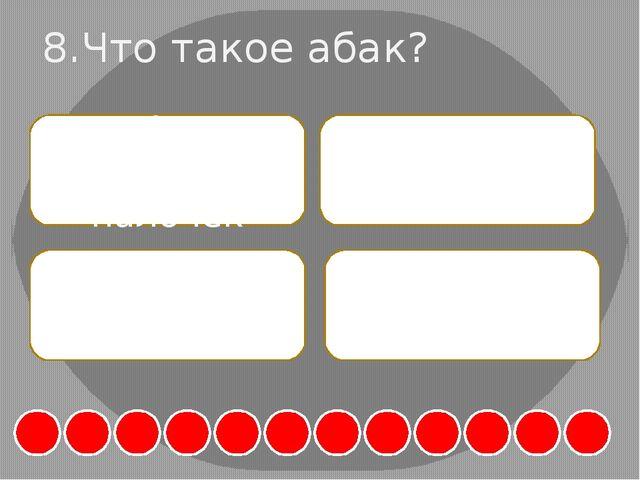 Как называются не пересекающиеся прямые на плоскости? Сколько равных сторон у...