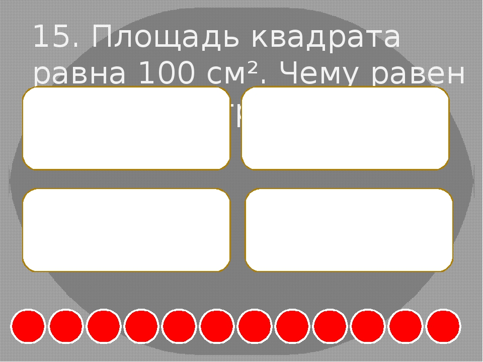 15. Площадь квадрата равна 100 см². Чему равен его периметр? А. 40 см Б. 20 с...