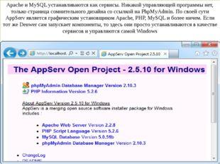 Apache и MySQL устанавливаются как сервисы. Никакой управляющей программы нет