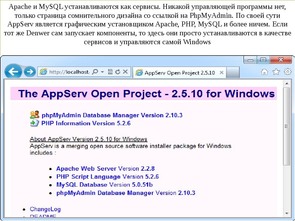 Apache и MySQL устанавливаются как сервисы. Никакой управляющей программы нет...