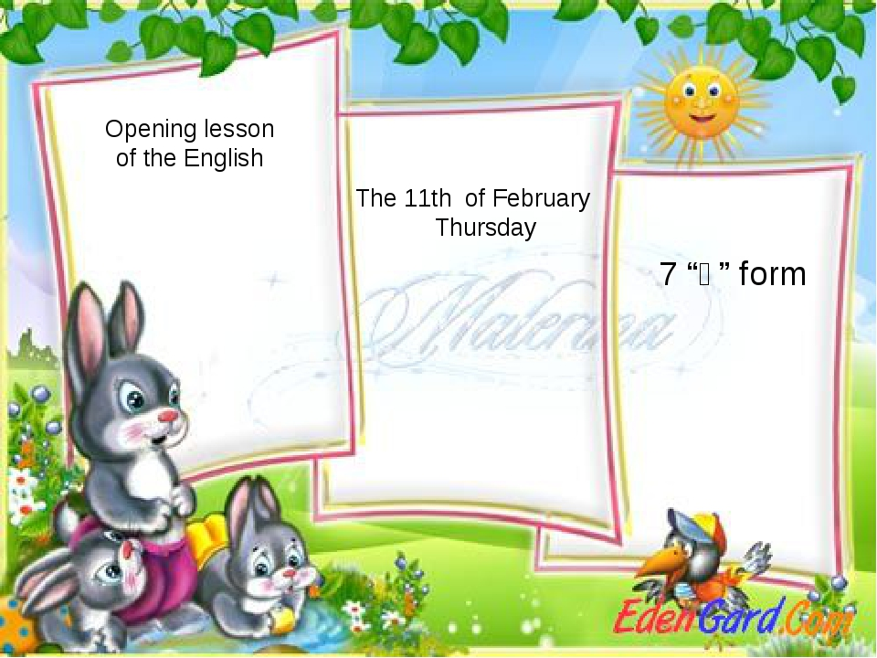 "Opening lesson of the English The 11th of February Thursday 7 ""ә"" form"