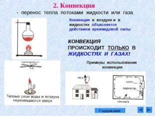 2. Конвекция - перенос тепла потоками жидкости или газа Конвекция в воздухе и