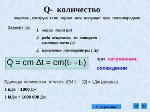 Q- количество энергия , которую тело теряет или получает при теплопередаче За