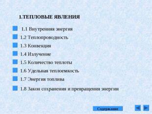 1.1 Внутренняя энергия 1.2 Теплопроводность 1.3 Конвекция 1.4 Излучение 1.5 К