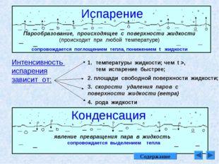 Испарение Парообразование, происходящее с поверхности жидкости (происходит пр