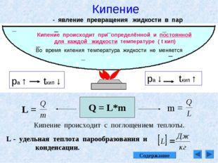 Кипение - явление превращения жидкости в пар Кипение происходит при определён