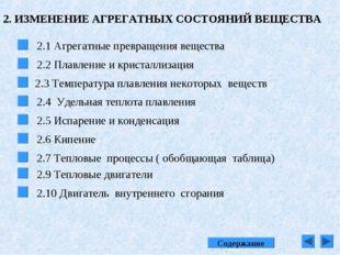 2. ИЗМЕНЕНИЕ АГРЕГАТНЫХ СОСТОЯНИЙ ВЕЩЕСТВА 2.1 Агрегатные превращения веществ