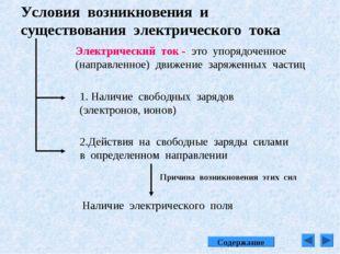 Условия возникновения и существования электрического тока Электрический ток -