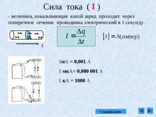 Сила тока ( I ) - величина, показывающая какой заряд проходит через поперечно
