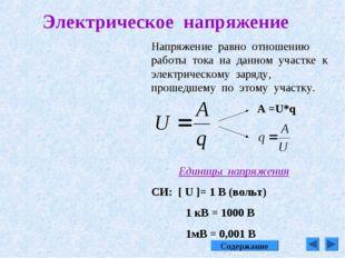 Электрическое напряжение Напряжение равно отношению работы тока на данном уча