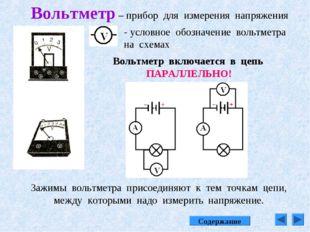 Вольтметр – прибор для измерения напряжения - условное обозначение вольтметра