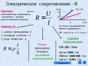 Зависит от: 1. длины проводника –l 2. площади сечения – S 3. рода вещества -