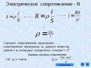 Электрическое сопротивление - R Удельное сопротивление проводника- сопротивле