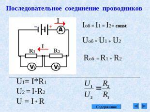 Последовательное соединение проводников Iоб = I1 = I2= const Uоб = U1 + U2 Rо