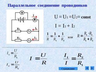 Параллельное соединение проводников U = U1 =U2= const I = I1 + I2 или Содержа