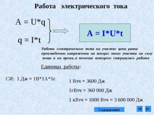 Работа электрического тока А = U*q q = I*t A = I*U*t Работа электрического то