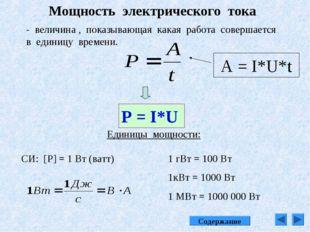 Мощность электрического тока - величина , показывающая какая работа совершает