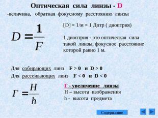 Оптическая сила линзы - D -величина, обратная фокусному расстоянию линзы [D]
