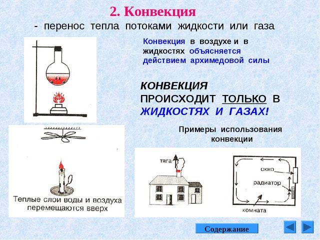 2. Конвекция - перенос тепла потоками жидкости или газа Конвекция в воздухе и...