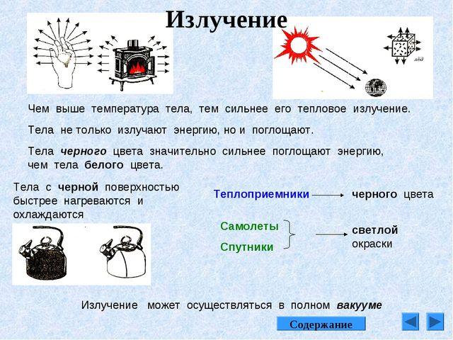Чем выше температура тела, тем сильнее его тепловое излучение. Тела не только...
