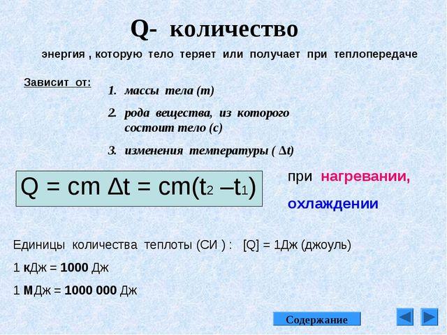 Q- количество энергия , которую тело теряет или получает при теплопередаче За...