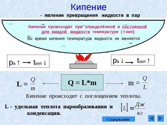Кипение - явление превращения жидкости в пар Кипение происходит при определён...