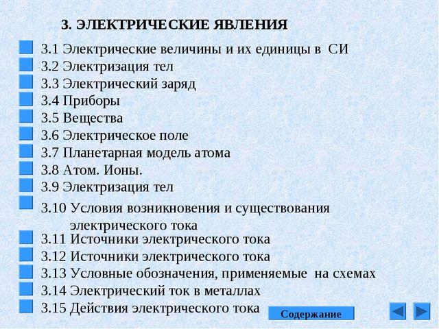 3. ЭЛЕКТРИЧЕСКИЕ ЯВЛЕНИЯ 3.1 Электрические величины и их единицы в СИ 3.2 Эле...