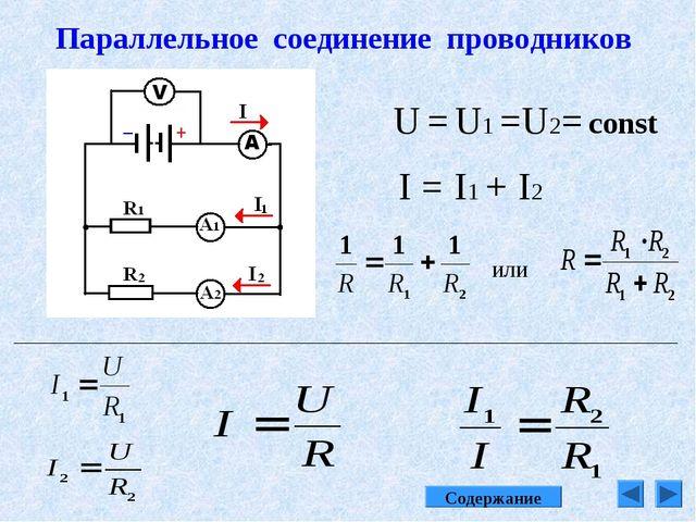 Параллельное соединение проводников U = U1 =U2= const I = I1 + I2 или Содержа...