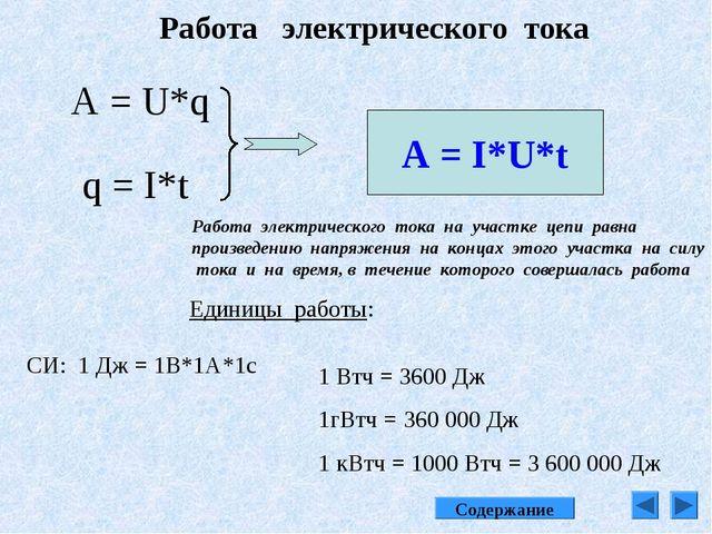 Работа электрического тока А = U*q q = I*t A = I*U*t Работа электрического то...