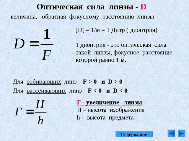Оптическая сила линзы - D -величина, обратная фокусному расстоянию линзы [D]...