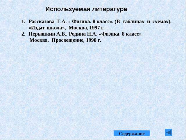 Используемая литература Рассказова Г.А. « Физика. 8 класс». (В таблицах и сх...