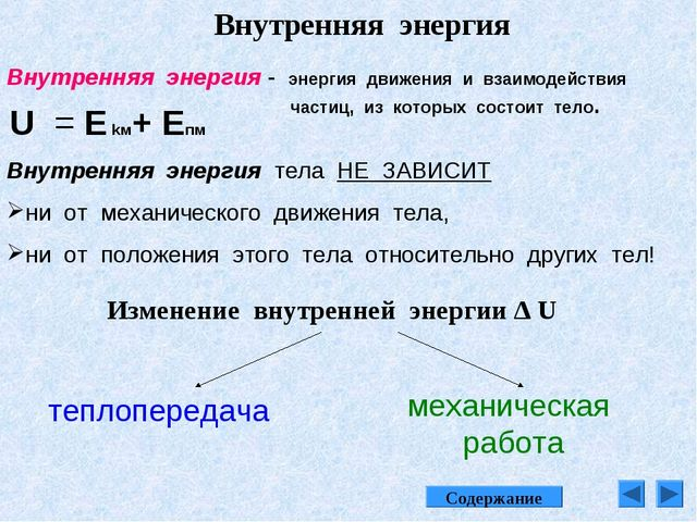 Внутренняя энергия Внутренняя энергия - энергия движения и взаимодействия...