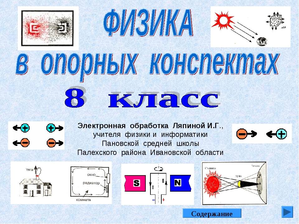 Электронная обработка Ляпиной И.Г., учителя физики и информатики Пановской ср...