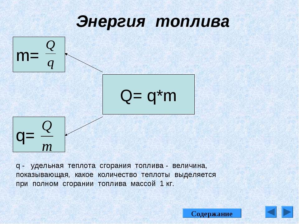 Энергия топлива Q= q*m m= q= q - удельная теплота сгорания топлива - величина...