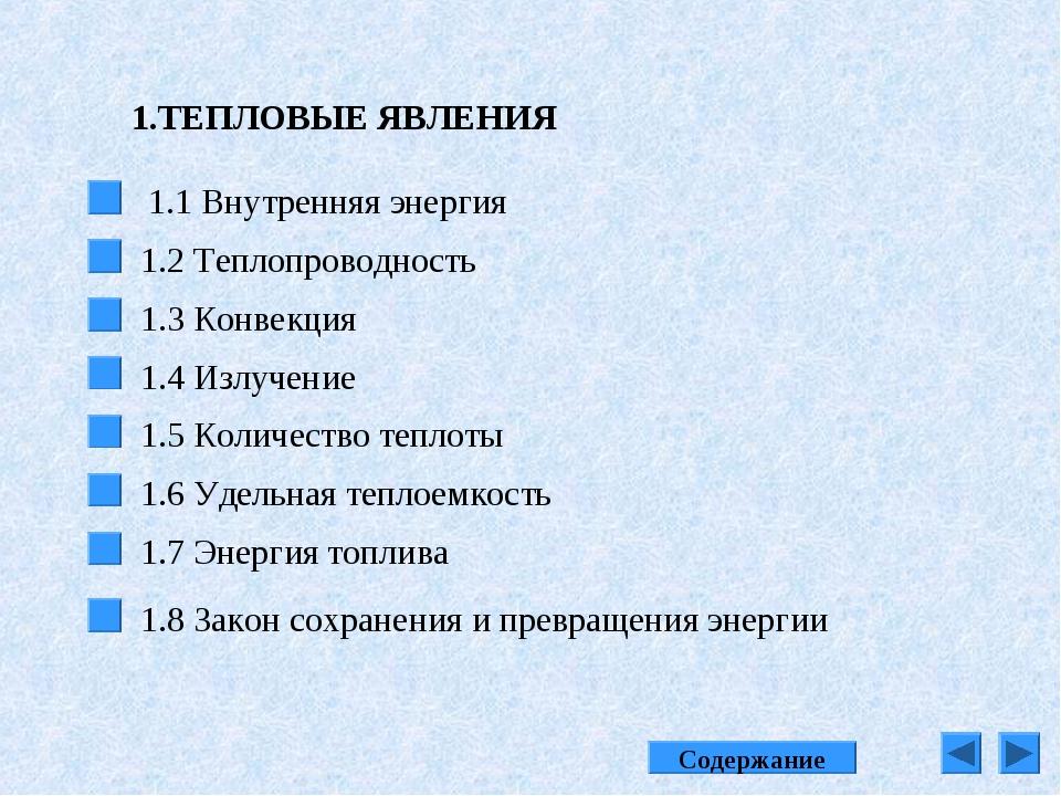 1.1 Внутренняя энергия 1.2 Теплопроводность 1.3 Конвекция 1.4 Излучение 1.5 К...
