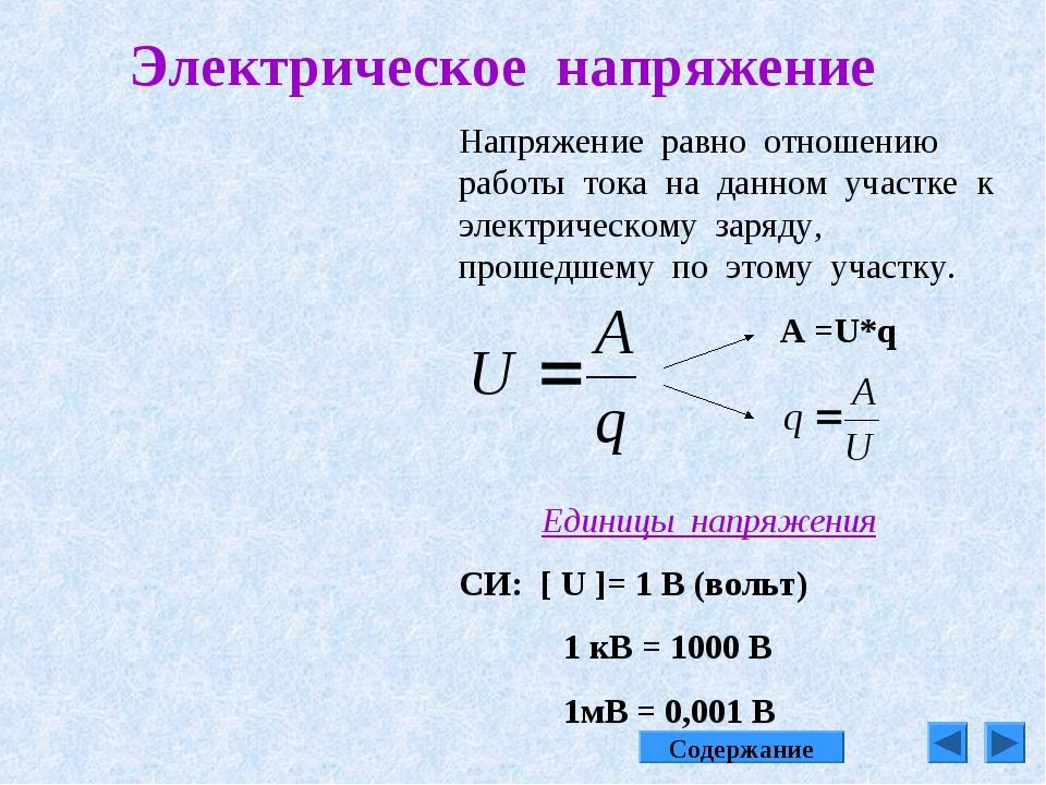 Электрическое напряжение Напряжение равно отношению работы тока на данном уча...