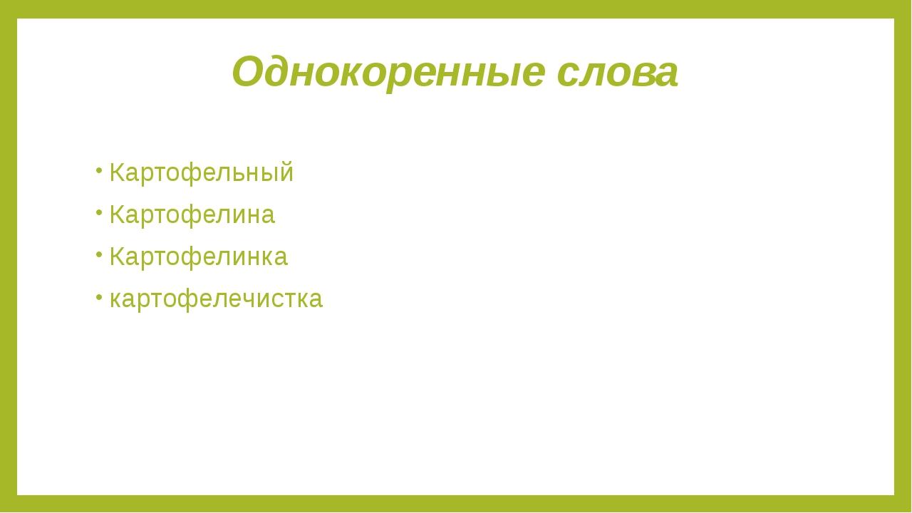 Однокоренные слова Картофельный Картофелина Картофелинка картофелечистка