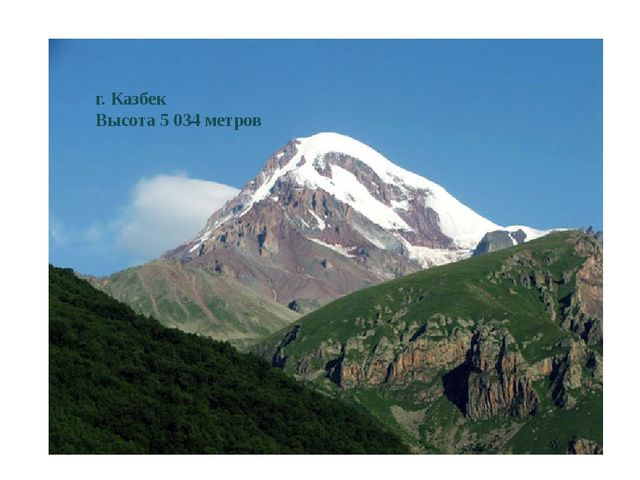 г. Казбек Высота 5 034 метров