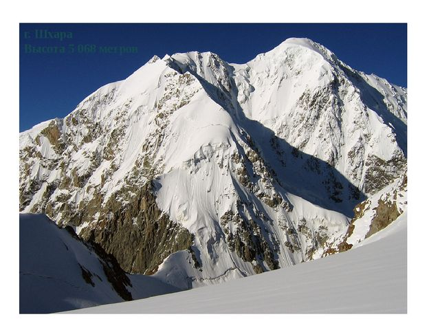 г. Шхара Высота 5 068 метров