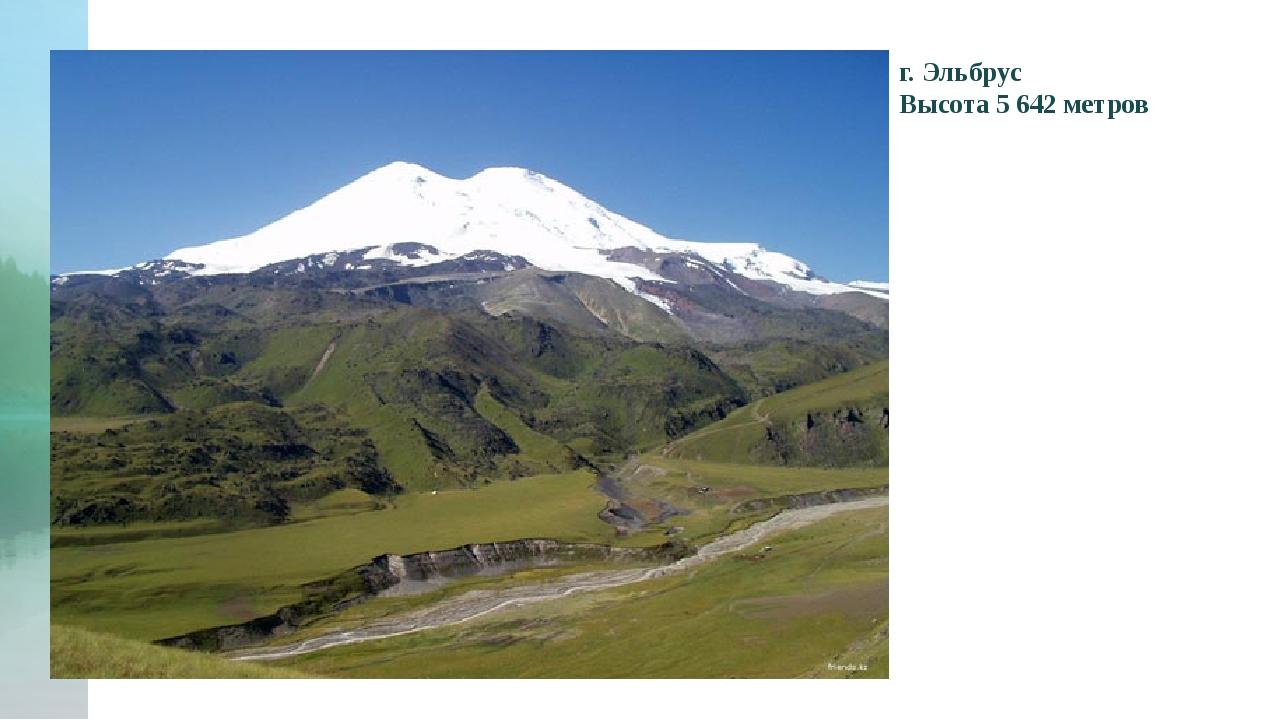 г. Эльбрус Высота 5 642 метров