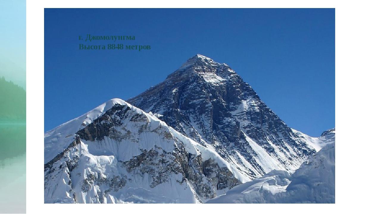 г. Джомолунгма Высота 8848 метров