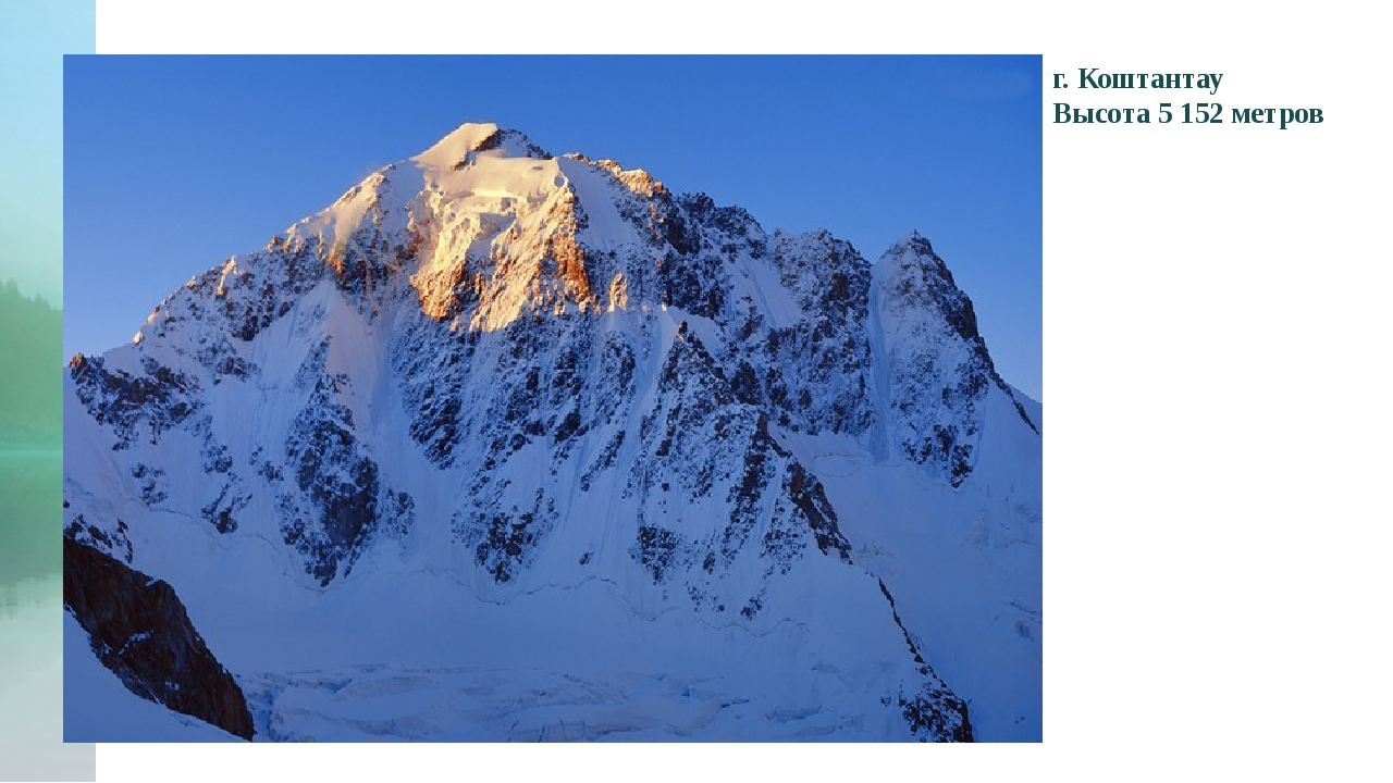 г. Коштантау Высота 5 152 метров