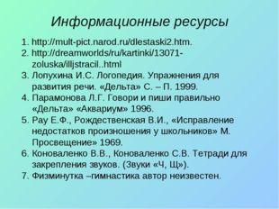 Информационные ресурсы 1. http://mult-pict.narod.ru/dlestaski2.htm. 2. http:/