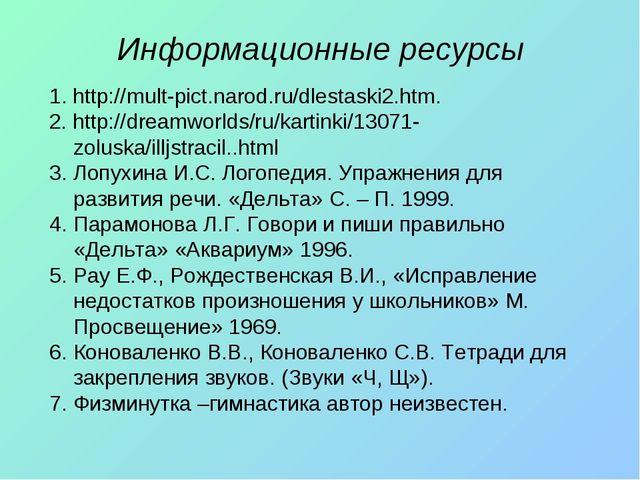 Информационные ресурсы 1. http://mult-pict.narod.ru/dlestaski2.htm. 2. http:/...