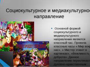 Социокультурное и медиакультурное направление Основной формой социокультурног